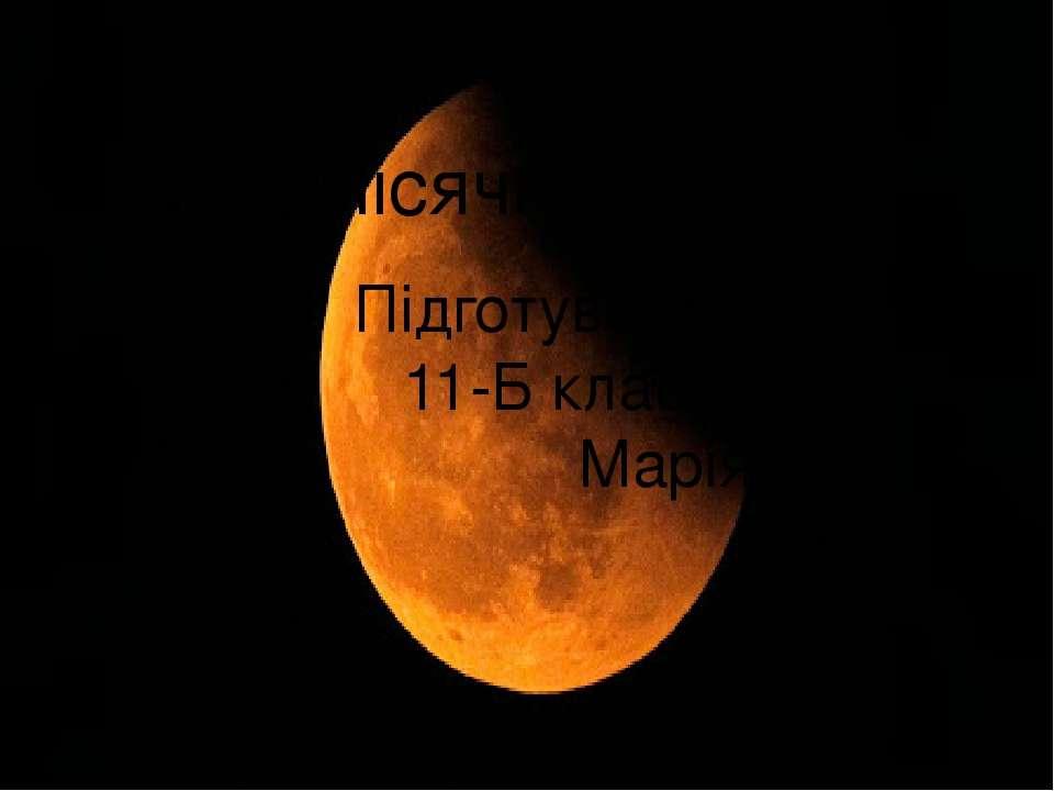 Підготувала учениця 11-Б класу Мороз Марія Місячне затемнення