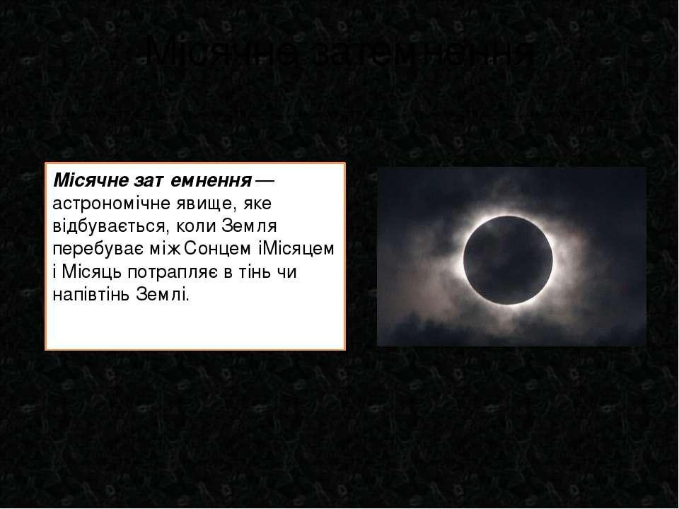 Місячне затемнення Мі сячне зате мнення — астрономічне явище, яке відбуваєтьс...