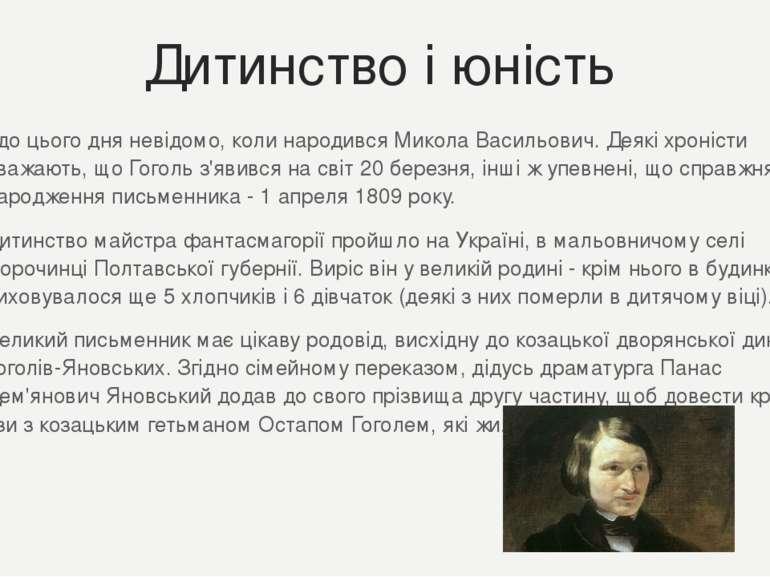 Дитинство і юність І до цього дня невідомо, коли народився Микола Васильович....