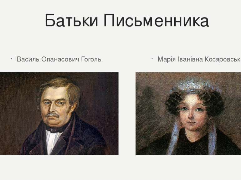 Батьки Письменника Василь Опанасович Гоголь Марія Іванівна Косяровська