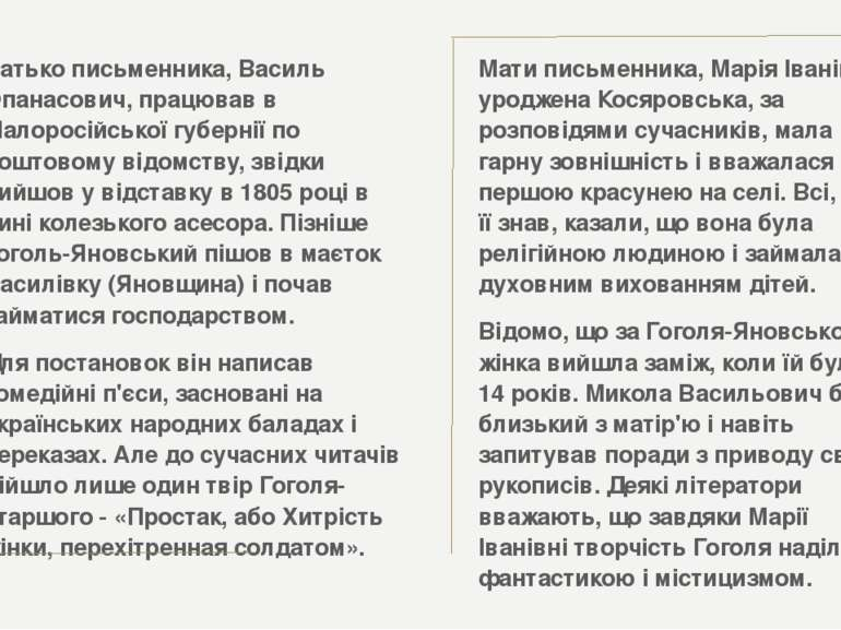 Батько письменника, Василь Опанасович, працював в Малоросійської губернії по ...