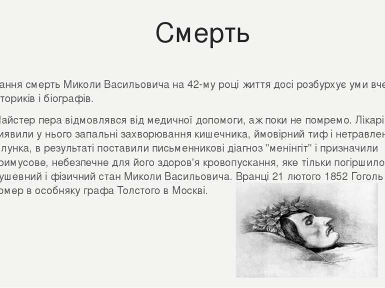 Смерть Рання смерть Миколи Васильовича на 42-му році життя досі розбурхує уми...