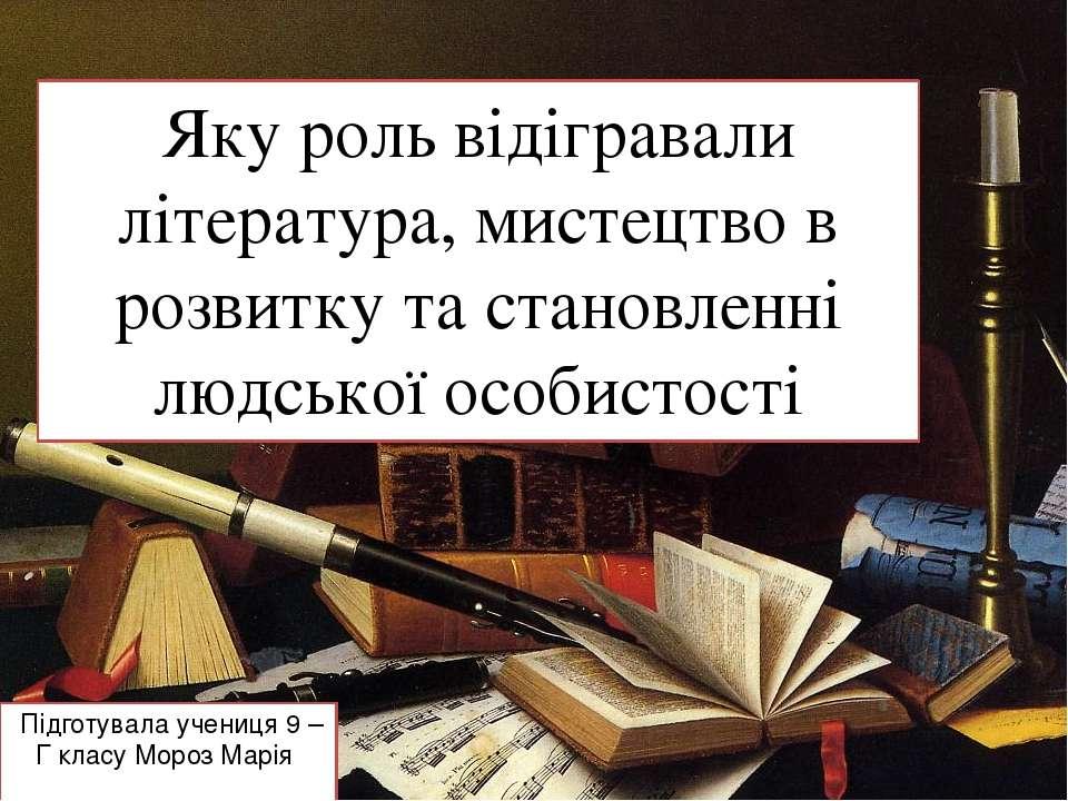 Яку роль відігравали література, мистецтво в розвитку та становленні людської...