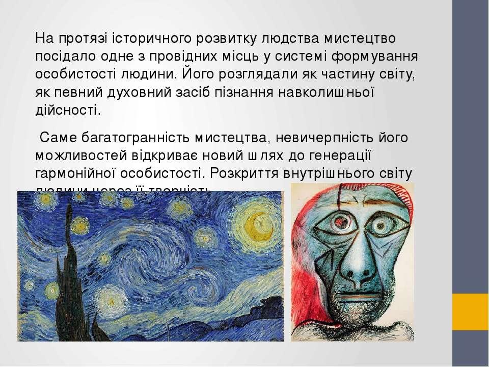 На протязі історичного розвитку людства мистецтво посідало одне з провідних м...