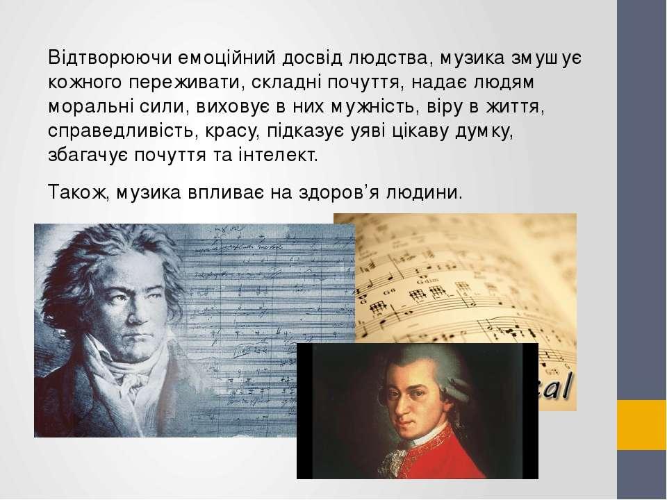 Відтворюючи емоційний досвід людства, музика змушує кожного переживати, склад...
