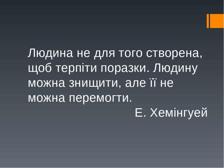 Людина не для того створена, щоб терпіти поразки. Людину можна знищити, але ї...