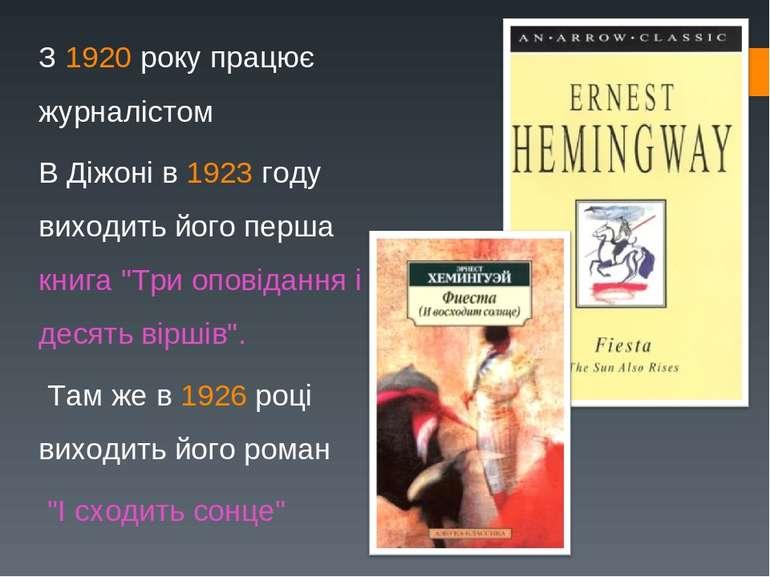 З 1920 року працює журналістом В Діжоні в 1923 году виходить його перша книга...