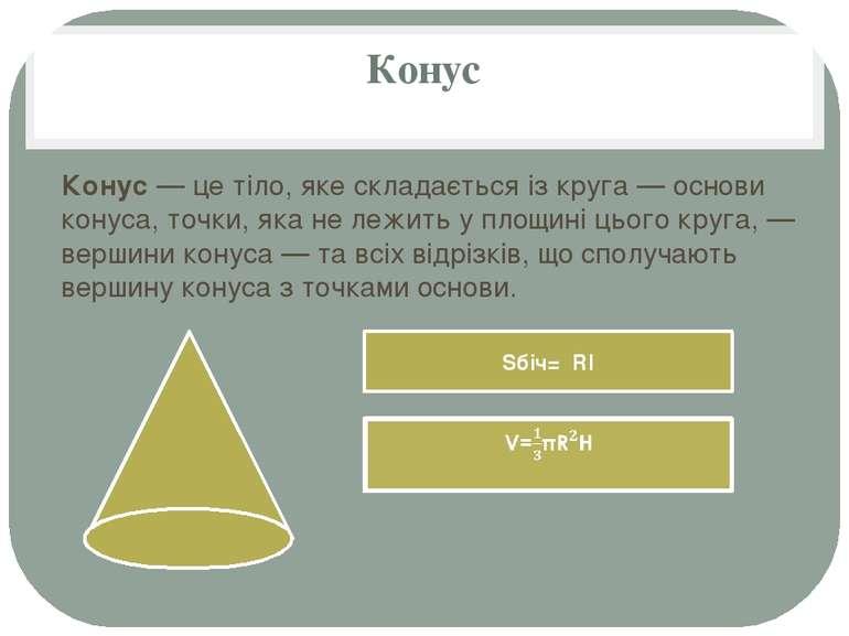 Конус Конус — це тіло, яке складається із круга — основи конуса, точки, яка н...