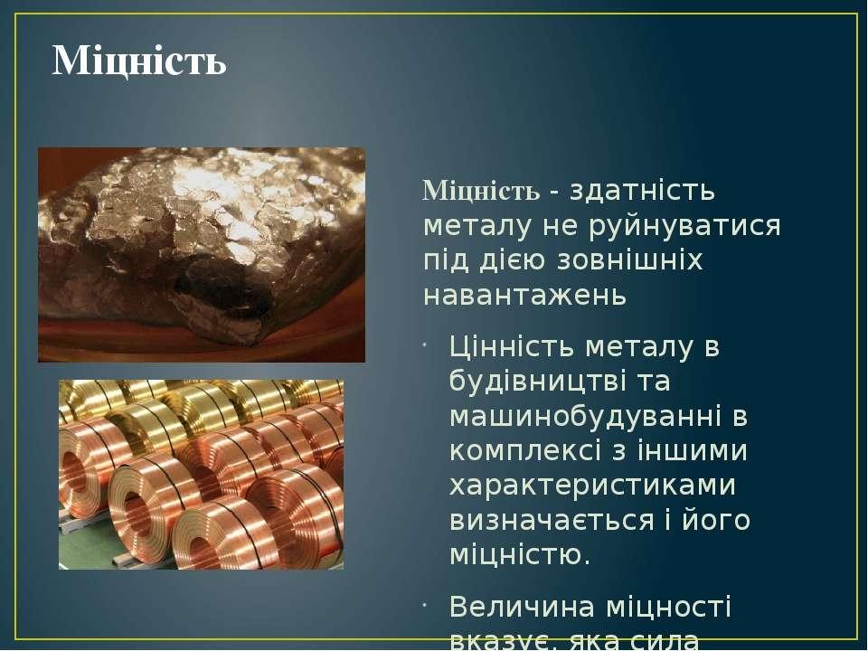 Міцність Міцність - здатність металу не руйнуватися під дією зовнішніх навант...