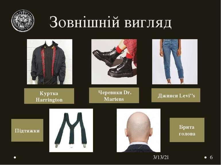 Зовнішній вигляд Куртка Harrington ЧеревикиDr. Martens ДжинсиLevi''s Підтяж...