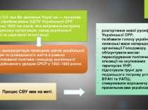 Проце с Спі лки Ви зволення Украї ни — показова справа, сфабрикована ОДПУ Укр...