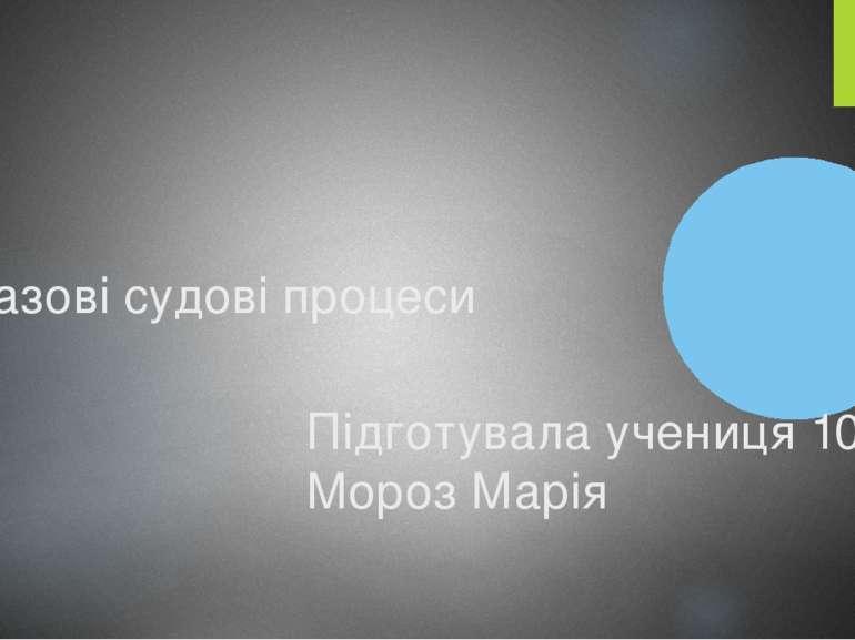 Показові судові процеси Підготувала учениця 10-Б класу Мороз Марія