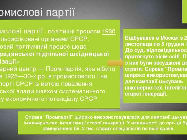 Промислові партії Промислові партії - політичні процеси 1930 —сфальсифіковані...
