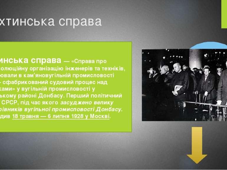 Шахтинська справа — «Справа про контрреволюційну організацію інженерів та тех...