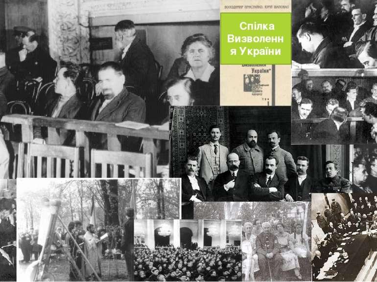 Спілка Визволення України