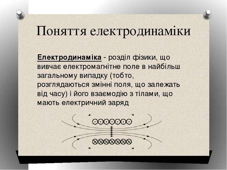 Електричний заряд Електричний заряд - це властивість тіл, що дозволяє їм взає...