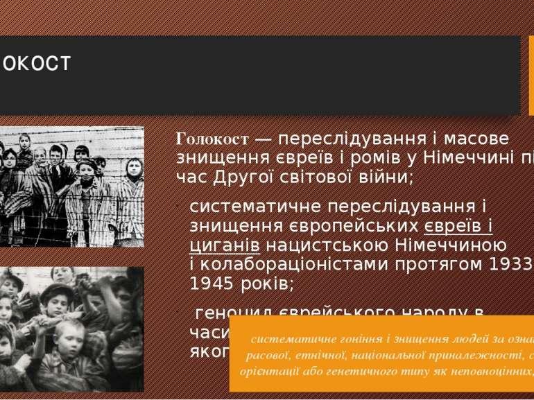 Голокост Голокост — переслідування і масове знищення євреїв і ромів у Німеччи...