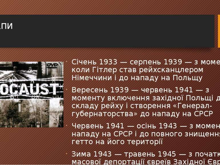 Етапи Січень 1933— серпень 1939— з моменту, коли Гітлер став рейхсканцлером...