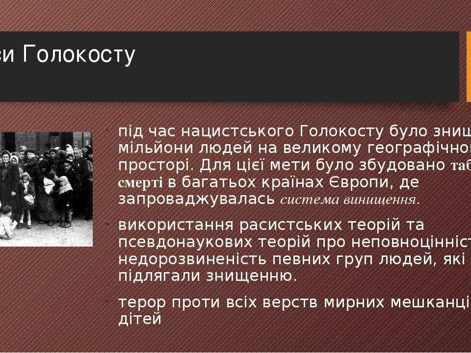 Риси Голокосту під час нацистського Голокосту було знищено мільйони людей на ...