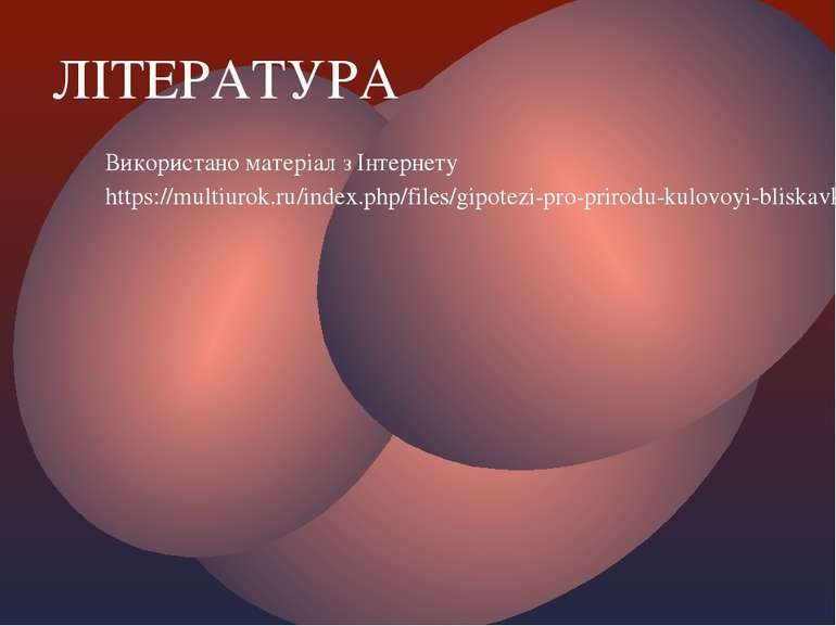 Використано матеріал з Інтернету https://multiurok.ru/index.php/files/gipotez...