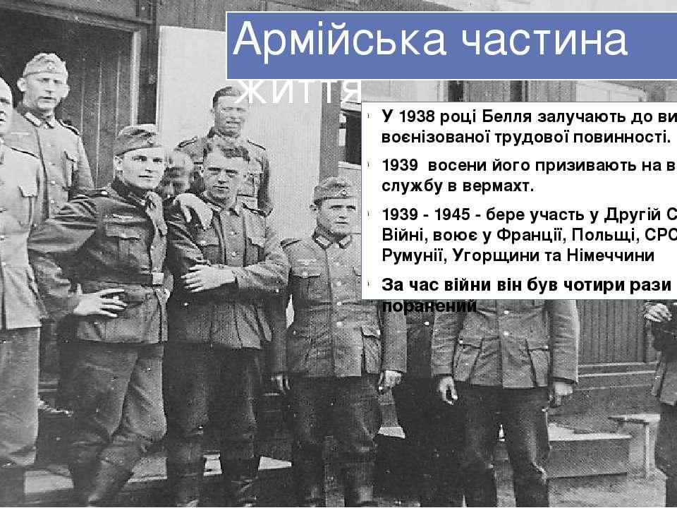 Армійська частина життя У 1938 році Белля залучають до виконання воєнізованої...