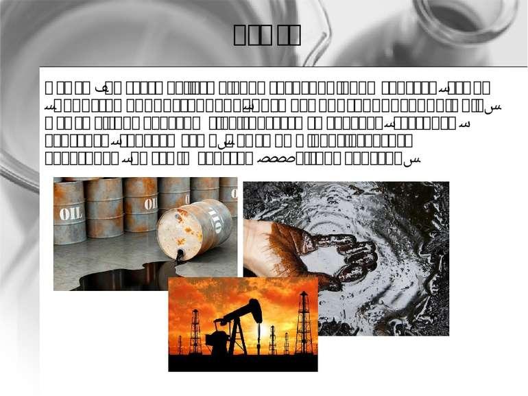 нафта Нафта – це густа оліїста рідина зі специфічним запахом, темно - бурого ...