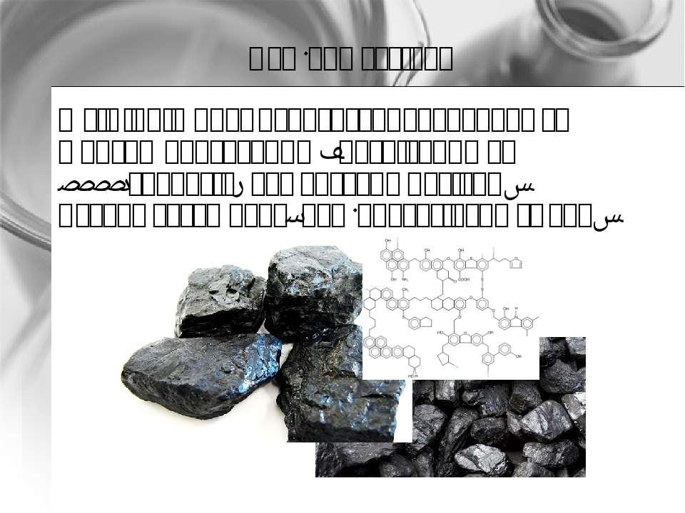 Кам'яне вугілля У хімічній промисловості переробляють шляхом коксування – наг...