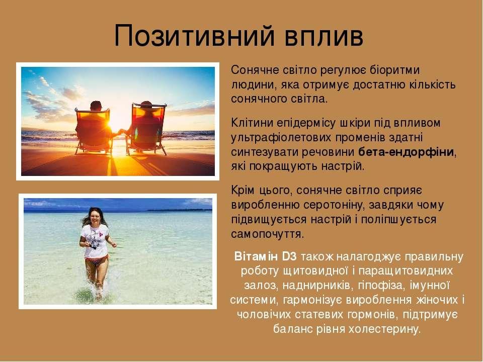 Позитивний вплив Сонячне світло регулює біоритми людини, яка отримує достатню...