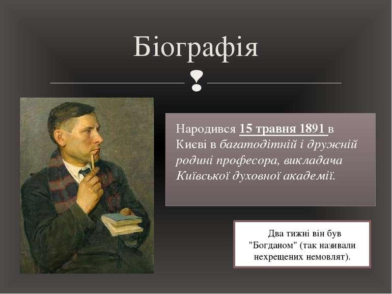 Народився 15 травня 1891 в Києві в багатодітній і дружній родині професора, в...