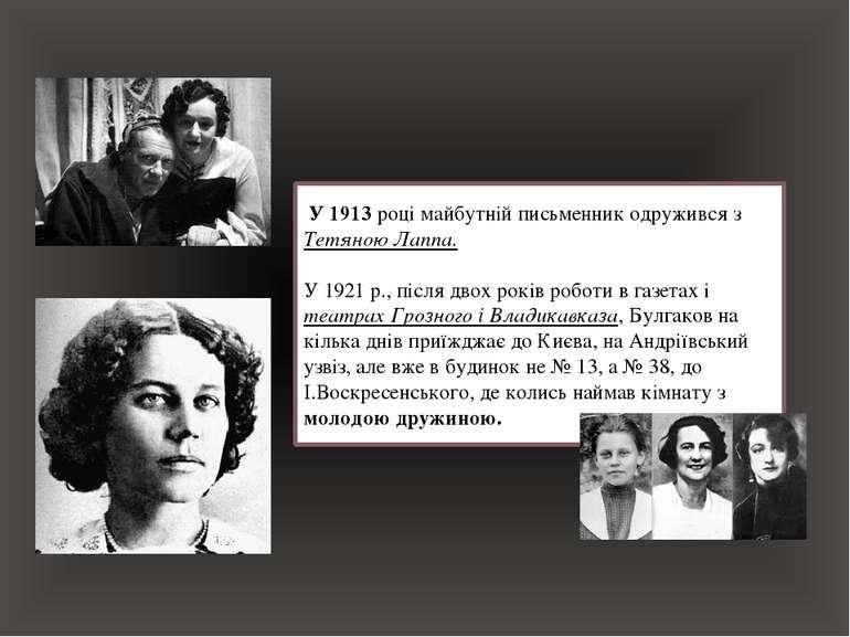 У 1913 році майбутній письменник одружився з Тетяною Лаппа. У 1921 р., після ...