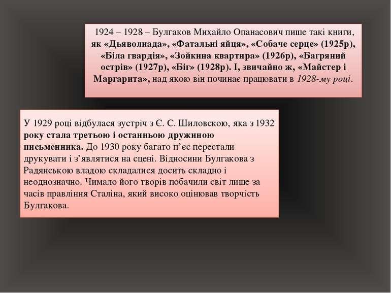 1924 – 1928 – Булгаков Михайло Опанасович пише такі книги, як «Дьяволиада», «...