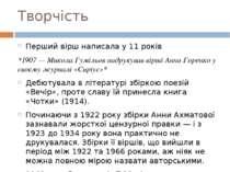 Творчість Перший вірш написала у 11 років *1907 — Микола Гумільов надрукував ...