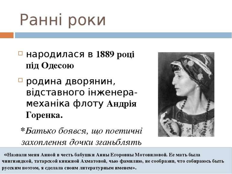 Ранні роки народилася в 1889 році під Одесою родина дворянин, відставного інж...