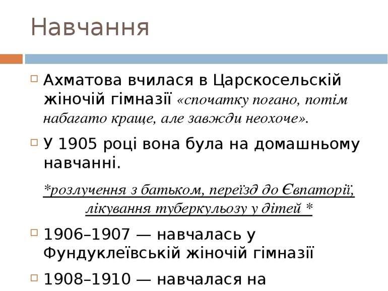 Навчання Ахматова вчилася в Царскосельскій жіночій гімназії «спочатку погано,...