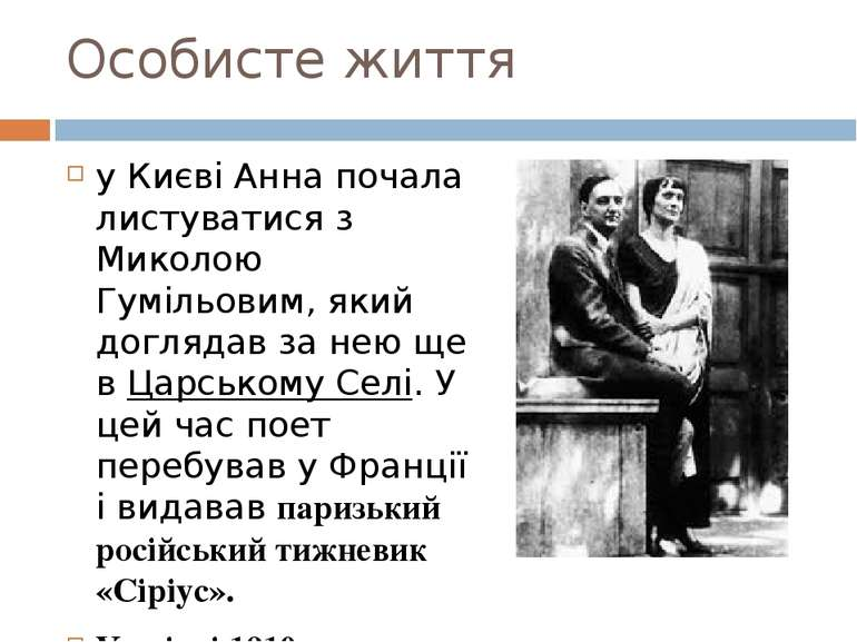 Особисте життя у Києві Анна почала листуватися з Миколою Гумільовим, який дог...