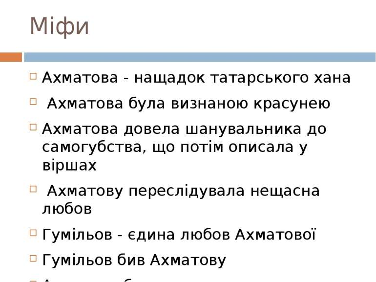 Міфи Ахматова - нащадок татарського хана Ахматова була визнаною красунею Ахма...