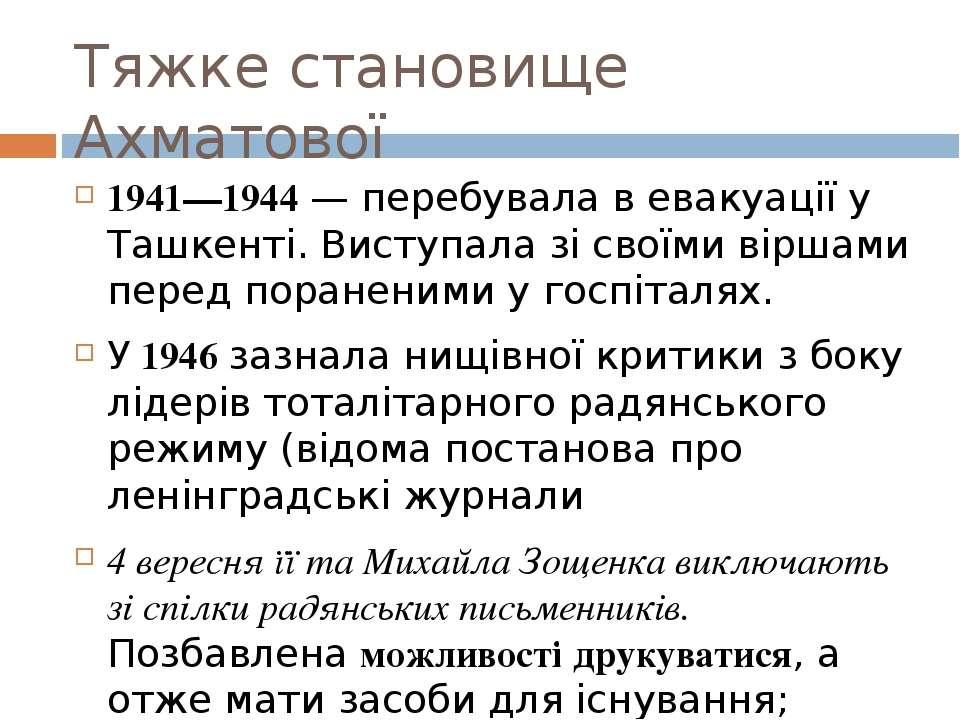 Тяжке становище Ахматової 1941—1944— перебувала в евакуації у Ташкенті. Вист...
