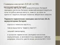 Свинцево-кислотні (LEAD ACID) акумуляторні батареї На відміну від інших типів...