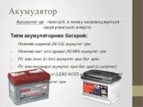 Акумулятор Аккумулятор -пристрій, в якому нагромаджується (акумулюється)ене...