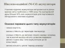 Нікелево-кадмієві (Ni-Cd) акумулятори Нікелево-кадмієві акумулятори випускают...