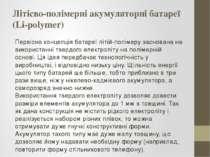 Літієво-полімерні акумуляторні батареї (Li-polymer) Первісна концепція батаре...