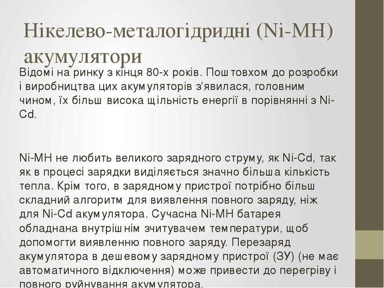 Нікелево-металогідридні (Ni-MH) акумулятори Відомі на ринку з кінця 80-х рокі...