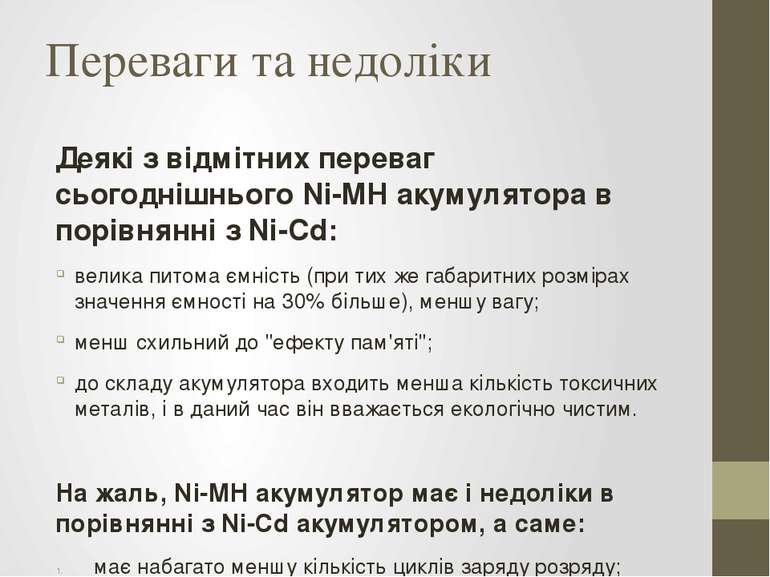 Переваги та недоліки Деякі з відмітних переваг сьогоднішнього Ni-MH акумулято...