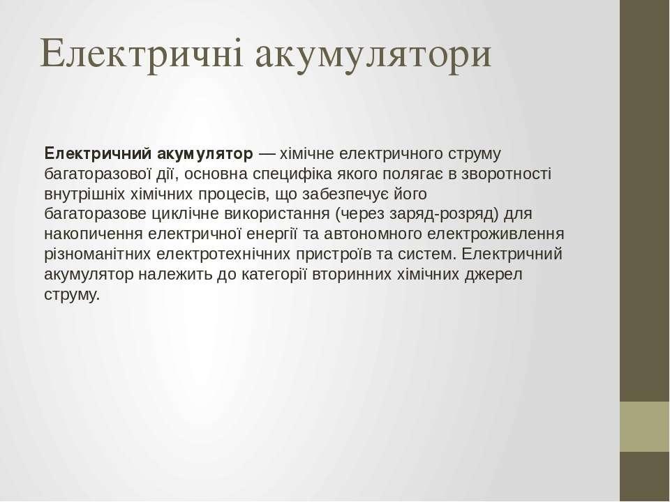 Електричні акумулятори Електри чний акумуля тор—хімічне електричного струму...