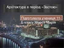 Хімки-Ховріно Архітектор Каро Алабян квартали Південного-Заходу Москви (архіт...