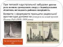 Тоді був побудований готель «Юність» (Москва, 1961, архітектори Юрій Арндт, Т...