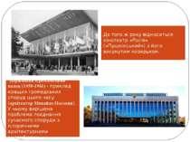 Палац піонерів в Москві (1959-63) являє собою комплекс з декількох будівель р...