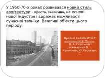 Будівля СЕВ (1963-1970), яке вважалося «одним з найвиразніших по архітектурі ...