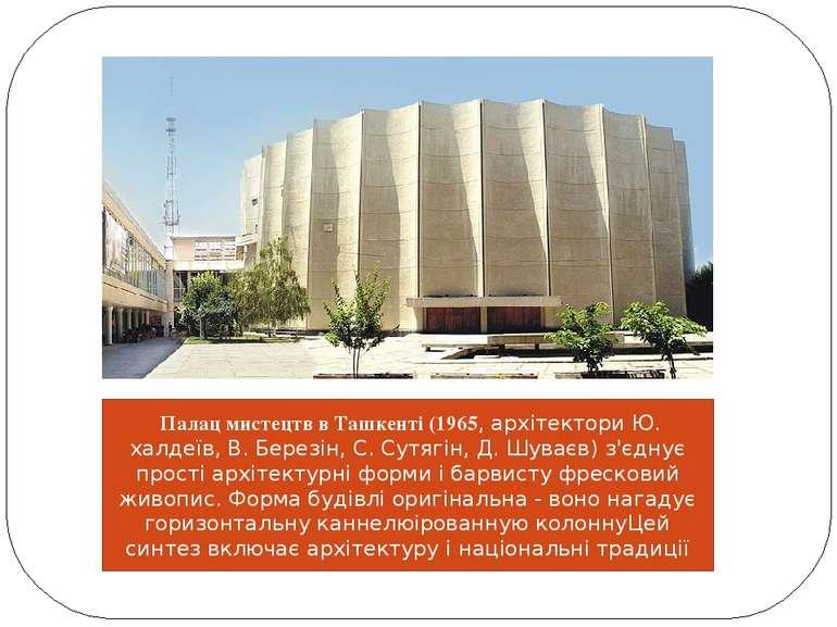 Палац художніх виставок у Вільнюсі (1967, архітектор В. Чеканауськас), Стиль ...