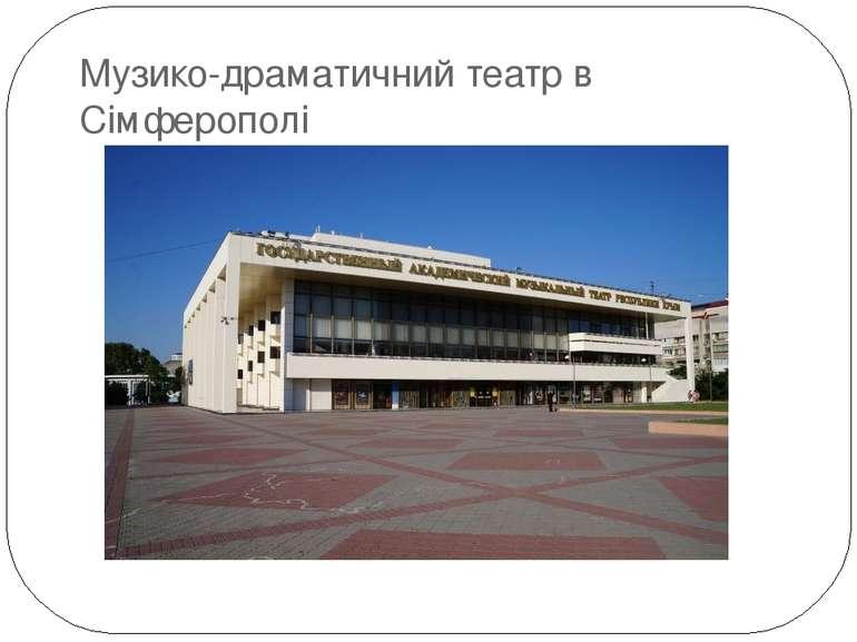 Музико-драматичний театр в Івано-Франківську